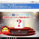 【ファーストサーバー】 Zenlogicが、常時SSLでキャンペーン!