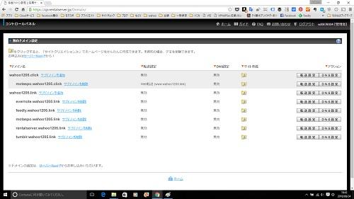 お名前.com コントロールパネル サービス設定 独自ドメイン設定