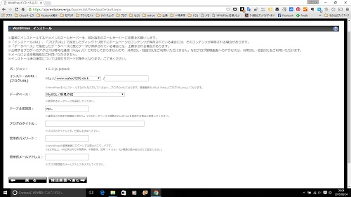 お名前.com コントロールパネル Web設定 WordPressインストール