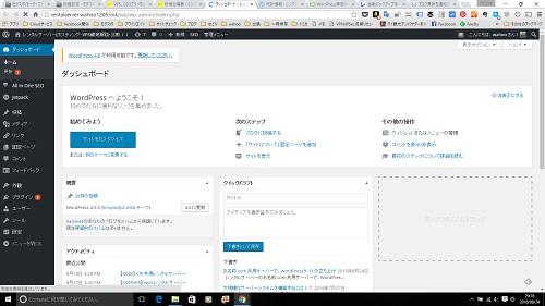 お名前.com WordPress ダッシュボード