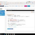 【ヘテムル】 レンタルサーバー、初期費用無料キャンペーン