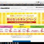 【NTTPCコミュニケーションズ】 WebARENA SuiteX、秋のキャンペーン!