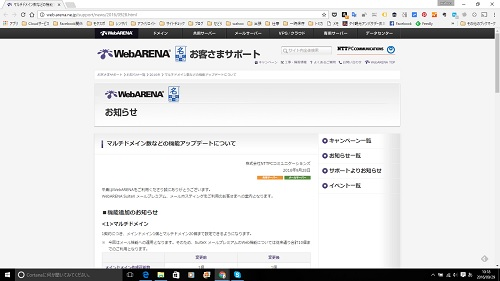 WebARENA SuiteX、マルチドメイン機能などの機能アップデート実施!!