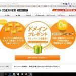 【XSERVER】 レンタルサーバー、ドメインプレゼントキャンペーン!
