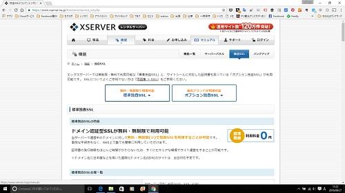【XSERVER】 レンタルサーバー、標準独自SSLが無料!!
