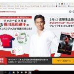 Z.com 香川真司選手のグッズプレゼントキャンペーン!
