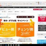 GMOクラウド VPS、秋のダブル割キャンペーン開始!!