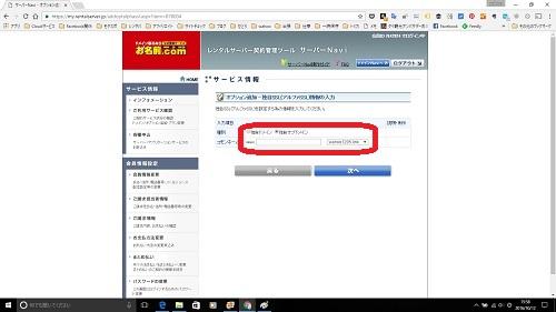 お名前.com レンタルサーバー 契約管理ツール