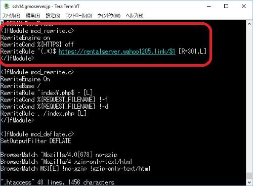 常時SSL化 .htaccess転送設定