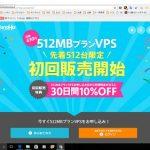 GMOインターネット ConoHa VPS、512MBプラン初回販売開始!!
